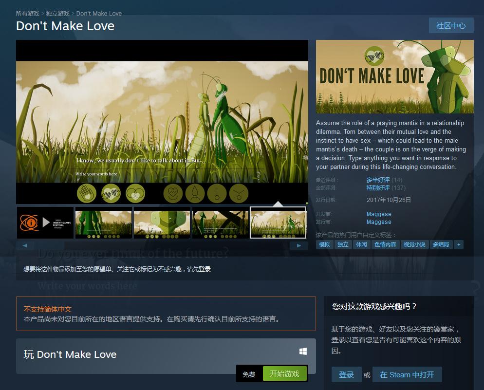 为纪念已逝开发者 Steam一款螳螂恋爱游戏现已免