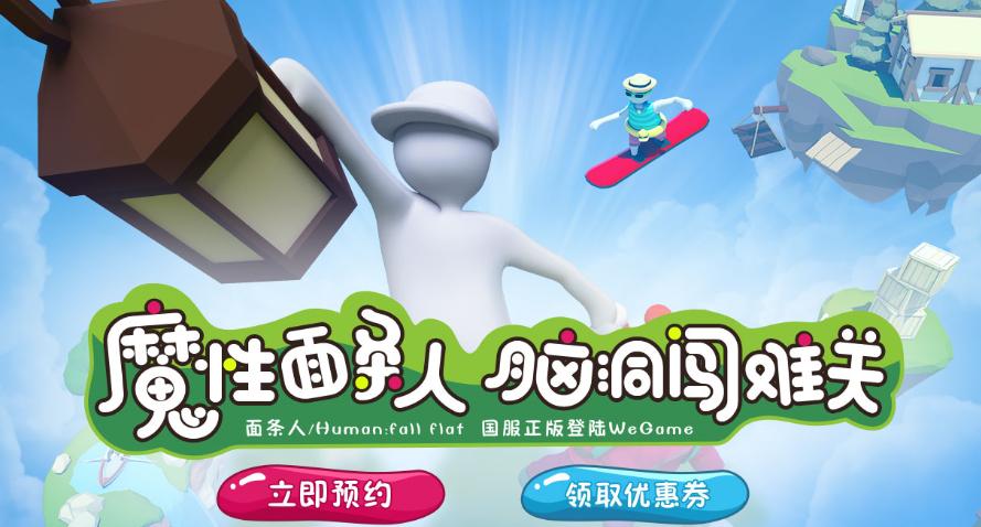《面条人》(Human:Fall Flat)即将于10月27日登陆WeGame!