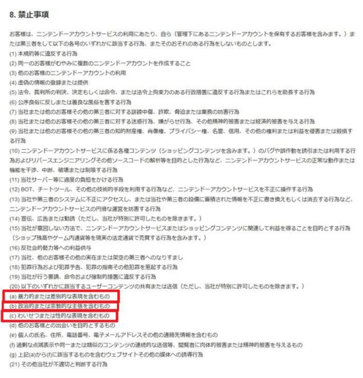 在P站卖片的女网红,收到了任天堂的律师函