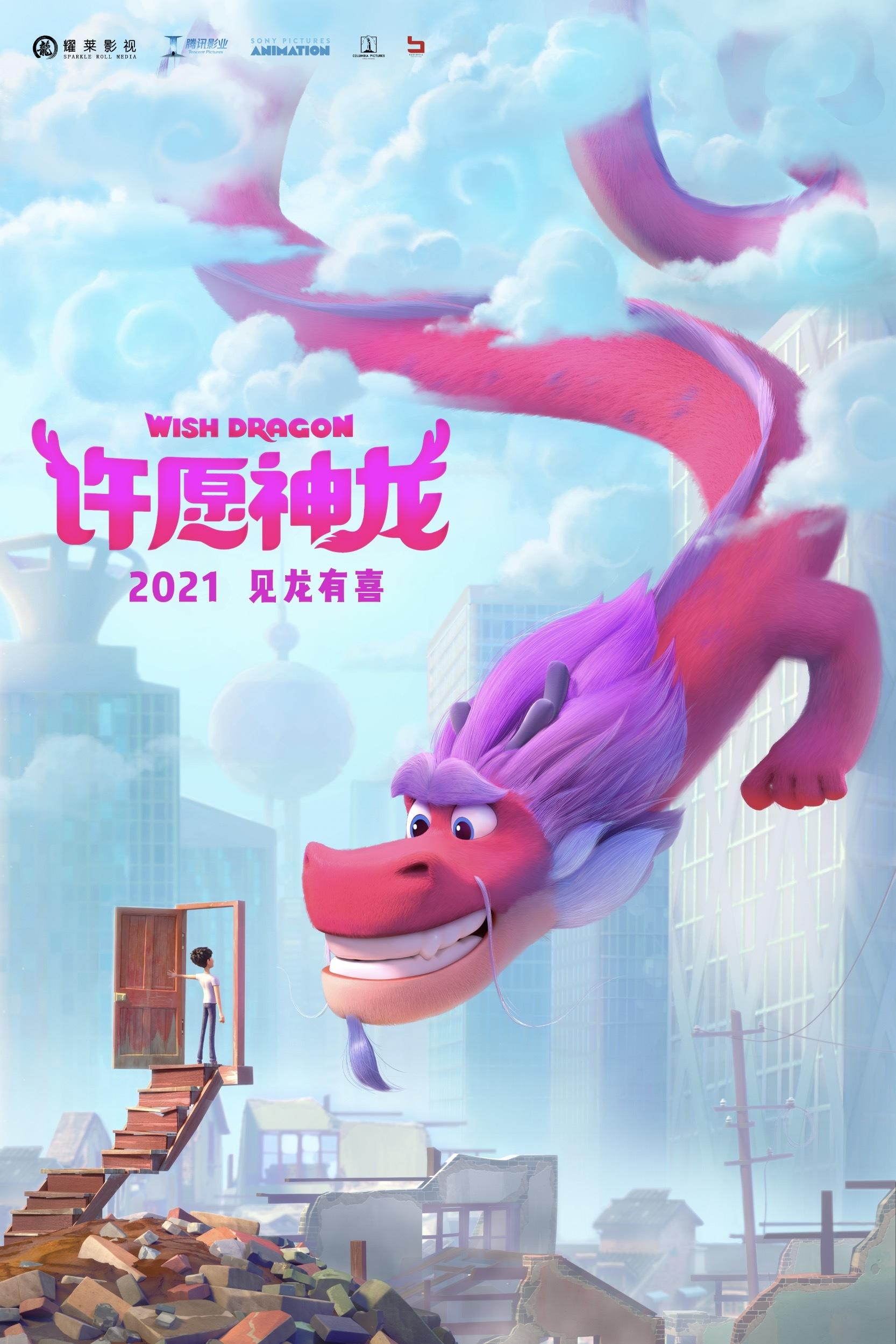 成龙制片&参与配音动画《许愿神龙》公布新海报