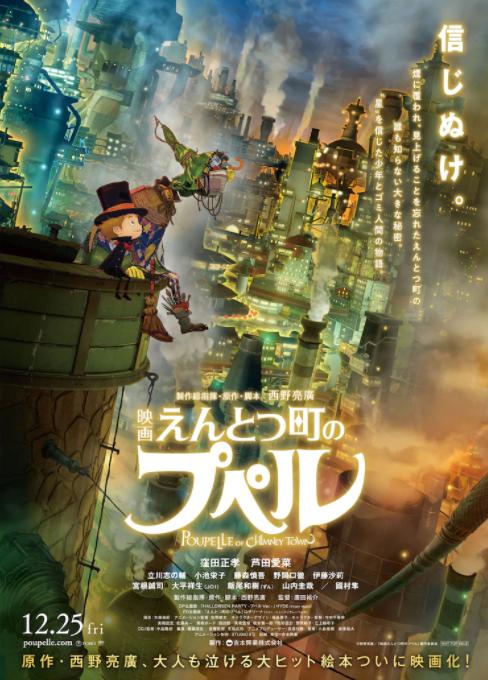 名作《烟囱城的普佩尔》动画电影最新预告 12.
