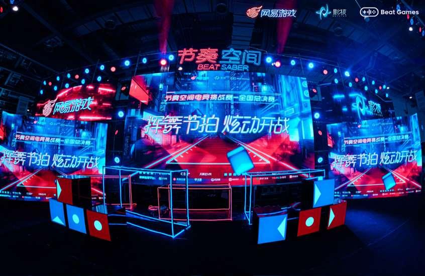 探秘网易《节奏空间》全国总决赛:VR与电竞的跨界碰撞