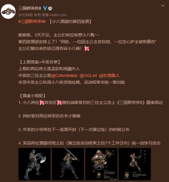 《三国群英传8》新武将立绘图 周仓和周泰强悍登场