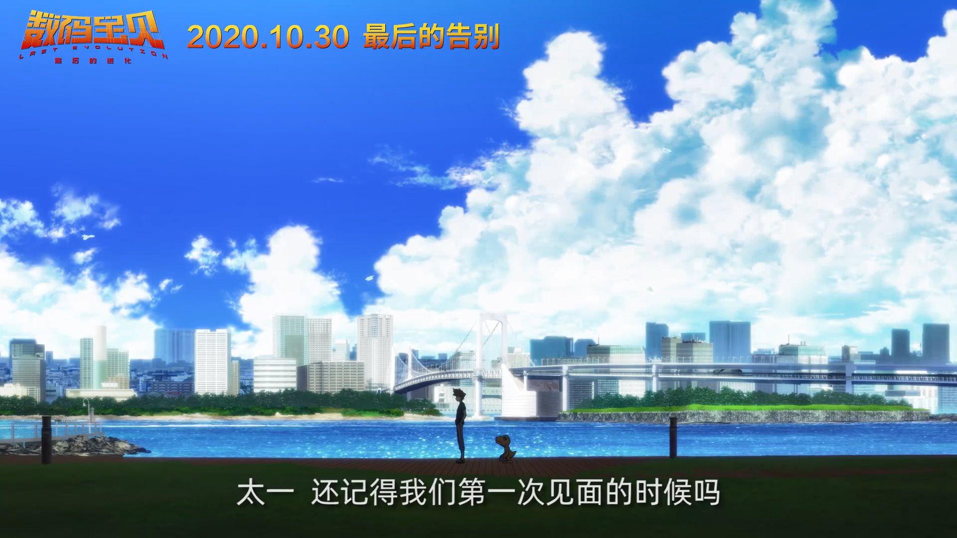 成年太一再冒险 《数码宝贝:最后的进化》新中文预告