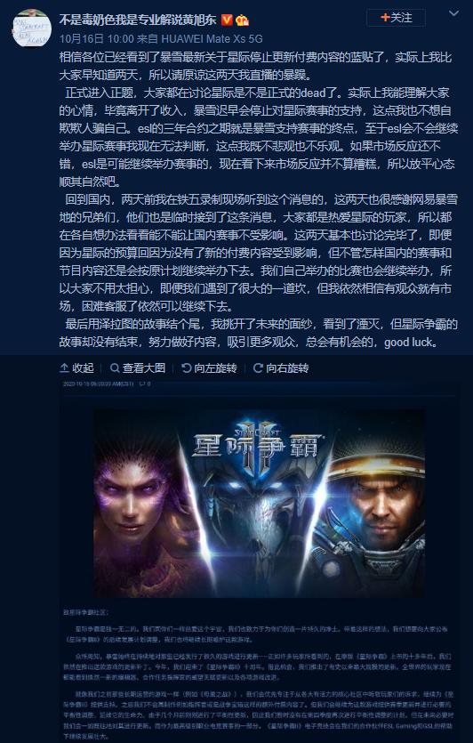 """停更的《星际争霸2》,半""""入土""""的RTS"""