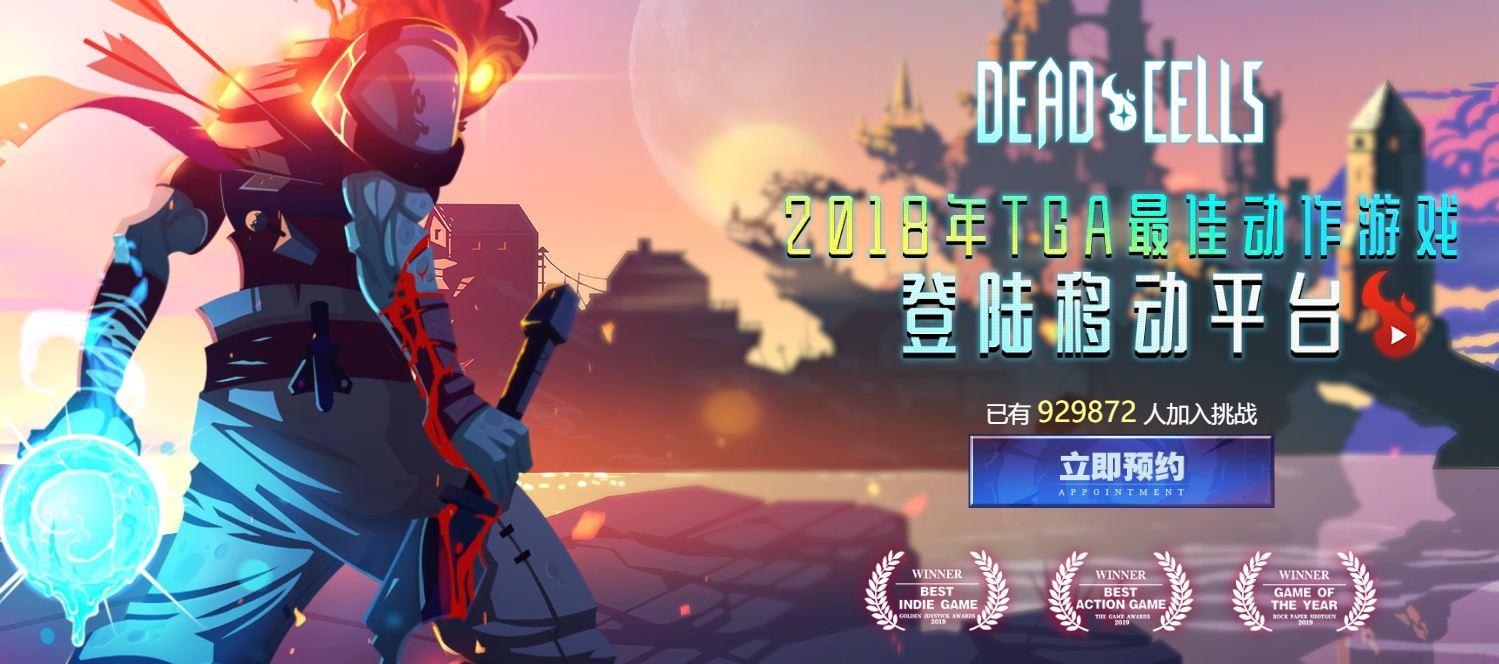国行版《死亡细胞》已送审 登陆平台有待确认