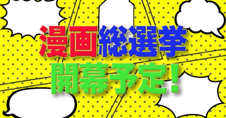 群雄争锋。朝日电视台开启「漫画总推举」投票运动