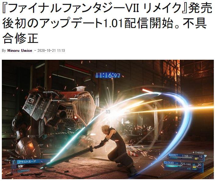 发售半年之后 《最终幻想7:重制版》推出首个更新补丁