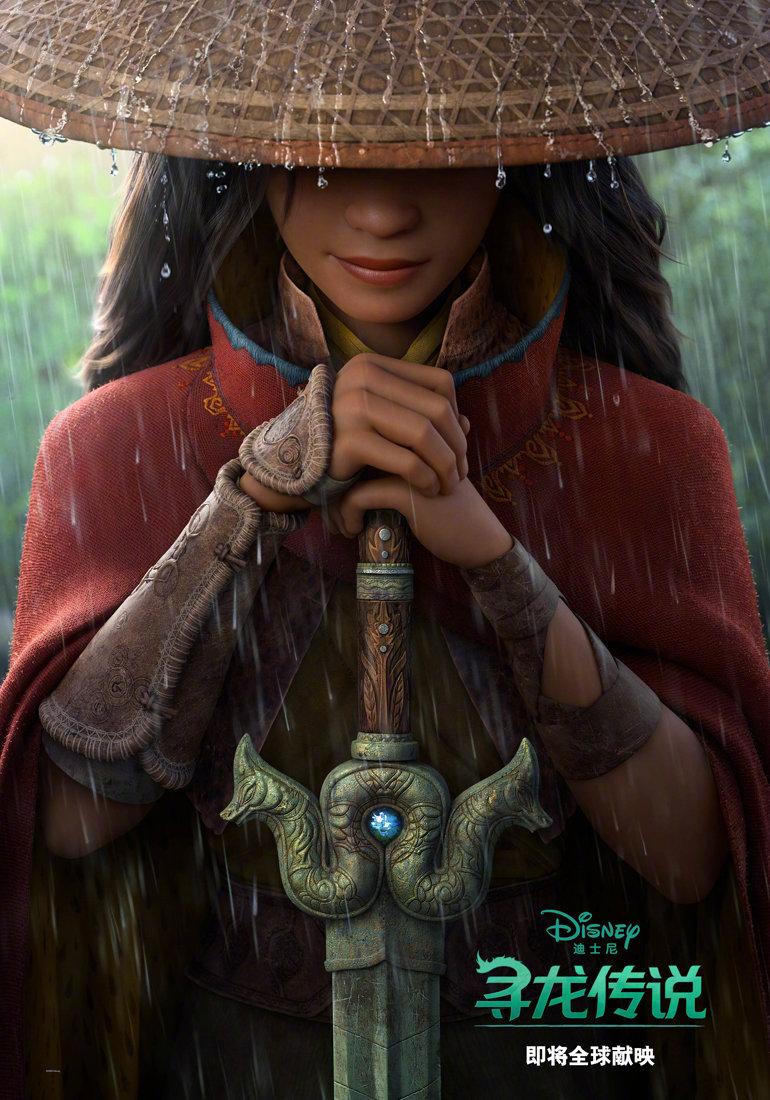 迪士尼新动画《寻龙传说》公布首张海报 亚裔女