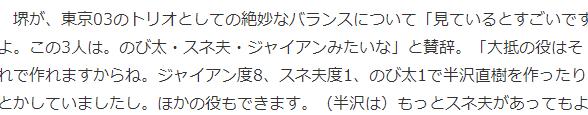 堺雅人拿《哆啦A梦》类比《半泽直树》 8成胖虎小夫大雄各1成