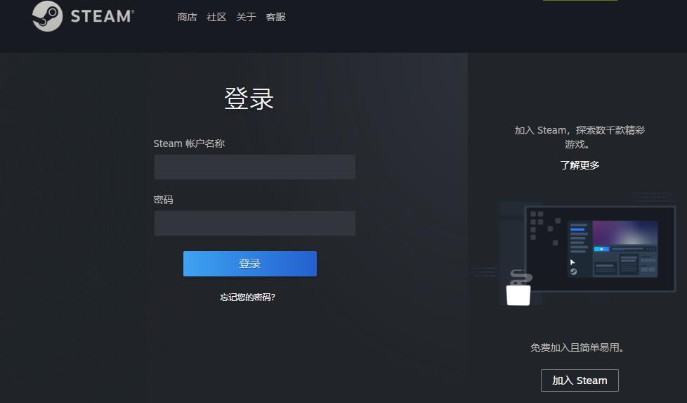 Steam网页端登录界面更换 简洁明了更有现代气息