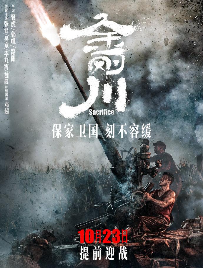 电影《金刚川》公布主题曲《英雄赞歌》MV 10月