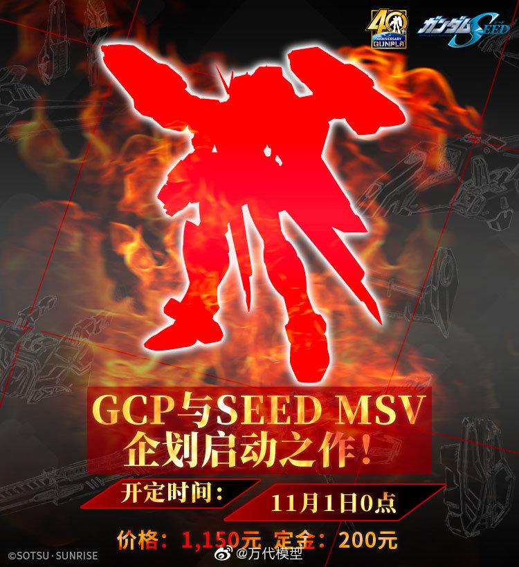 万代11月1日上线 MG 1/100 中国红空战型突击高达