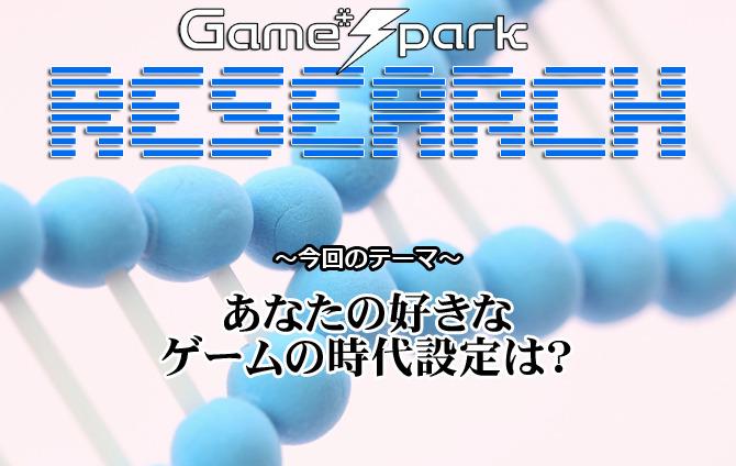 从远古到未来 你最喜欢的游戏时代设定调查