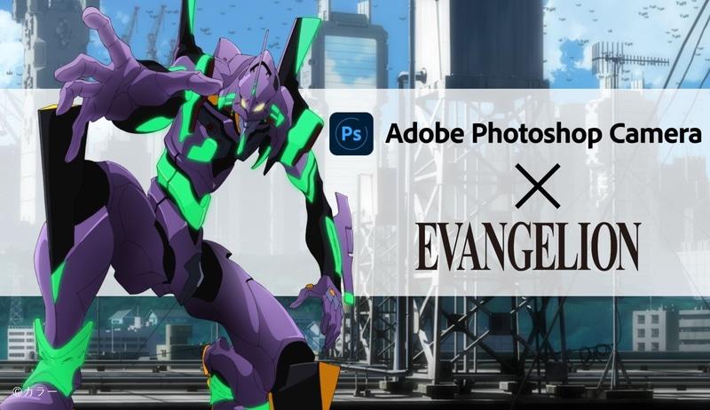 带你进入EVA世界  Adobe推出新世纪福音战士联动滤
