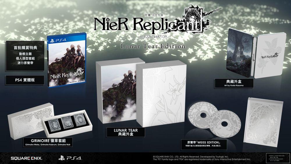 游戏新消息:尼尔伪装者亚洲特别版特典公开售价近千元