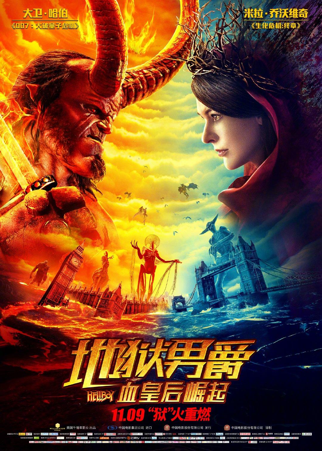 《地狱男爵:血皇后崛起》内地定档 11月9日院线