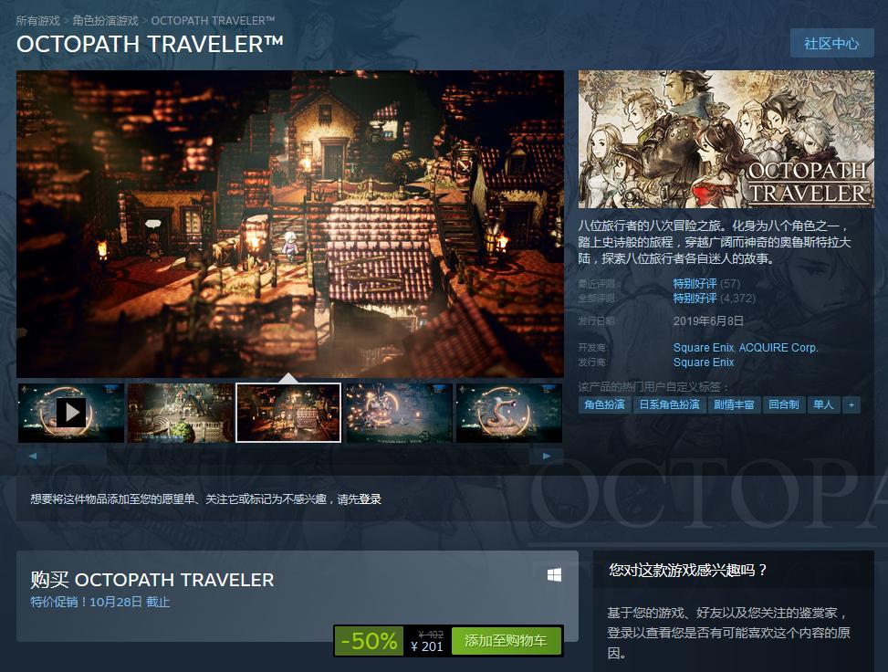 Steam《歧路旅人》开启半价优惠活动 10月28日截止