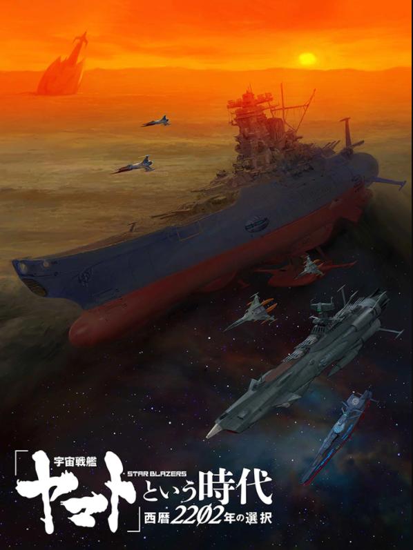 《宇宙战舰大和2202》新剧场版预告 2021年1.15日上映