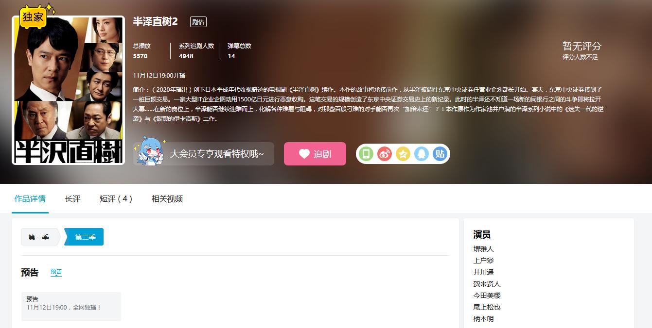 日剧《半泽直树》第一、二季即将上线B站!全网独播