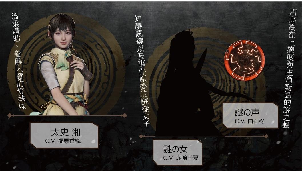 《轩辕剑柒》PS4版与PC版同步推出 双版本独占内容公开