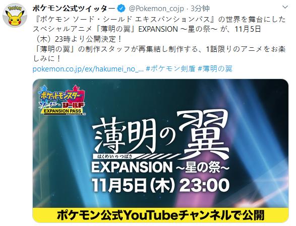 宝可梦剑盾原创动画《破晓之翼》特别篇11月5日播出