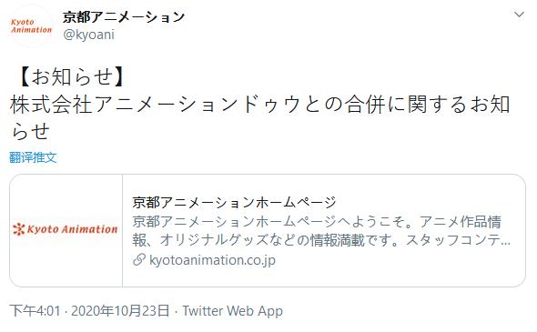 京都动画将与子公司Aniamtion Do合并 继续传递希望和感动