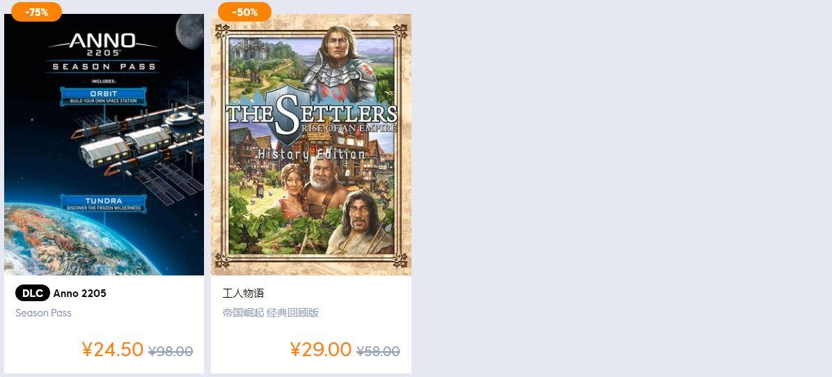 育碧商城策略游戏大促 《纪元1800》《工人物语》等促销中