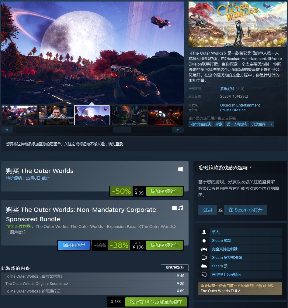 Epic独占结束 《天外世界》Steam版半价仅售99元
