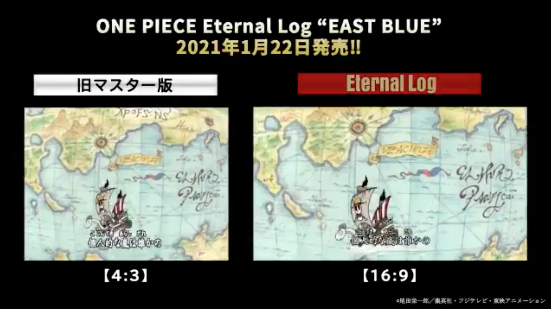 """《海贼王》""""东海篇""""动画复刻支持宽屏 对比图放出"""