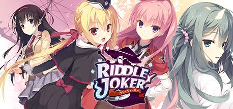 美少女ADV《Riddle Joker》上架Steam 12月18日发售
