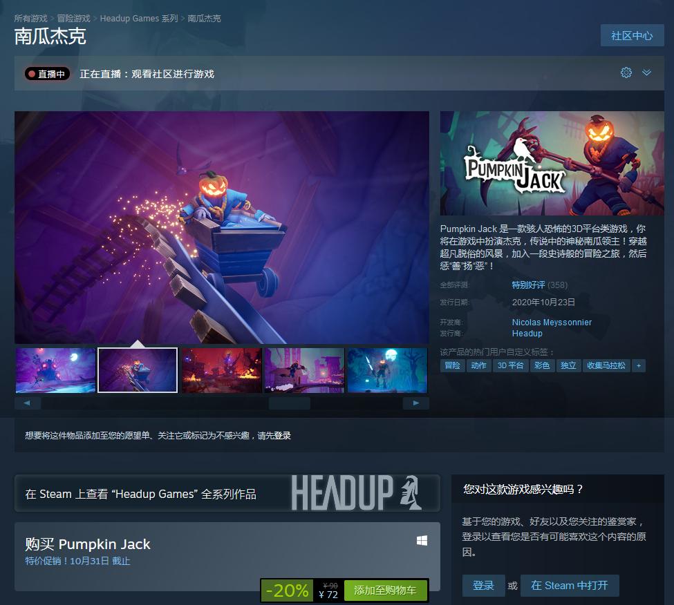 《南瓜杰克》Steam特别好评:游戏性不错 玩法多