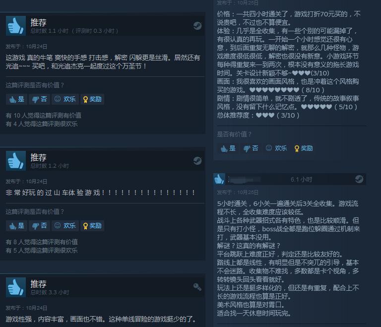 《南瓜杰克》Steam特别好评:游戏性不错 玩法多样