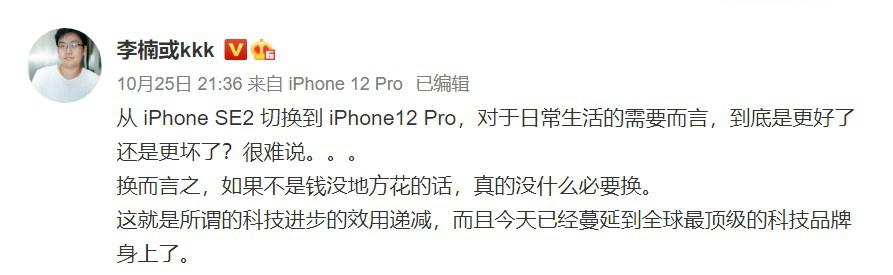 魅族前高管李楠:有钱没处花的人才买iPhone 12