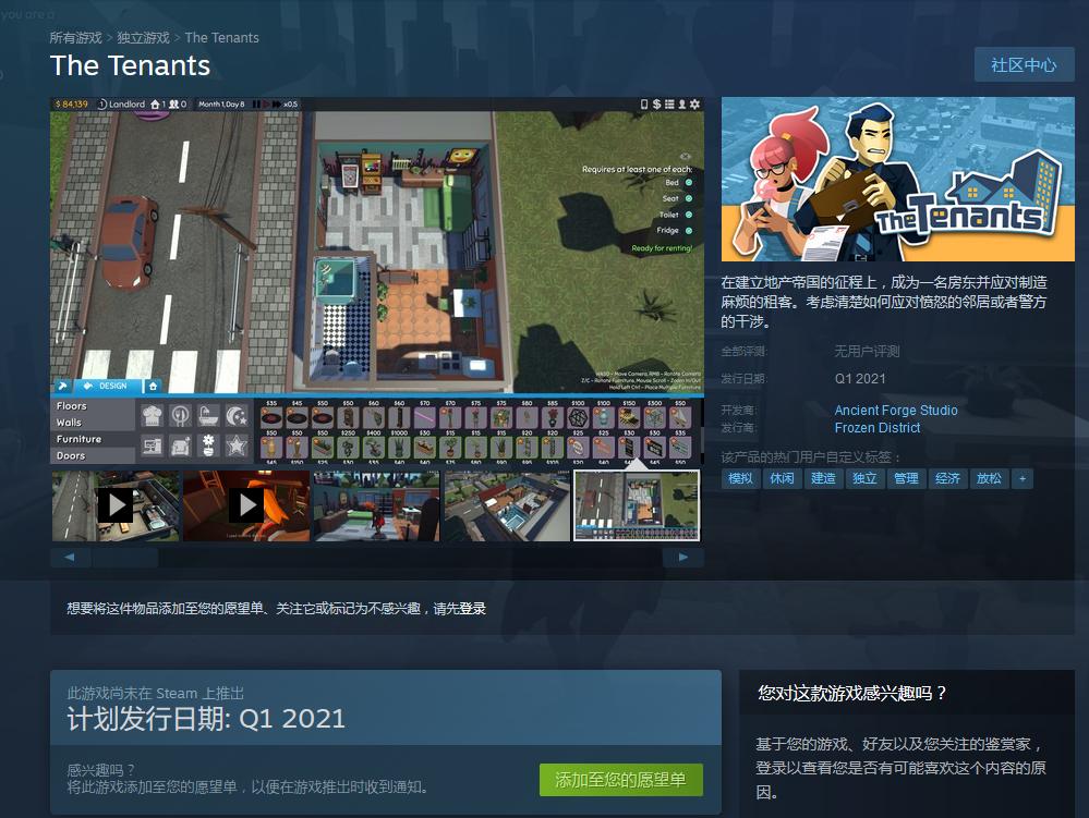 """成为房东! 模拟游戏""""房客""""将于明年公开"""