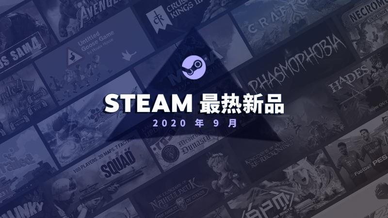 Steam九月最热新品 《十字军3》《创世理想乡》上