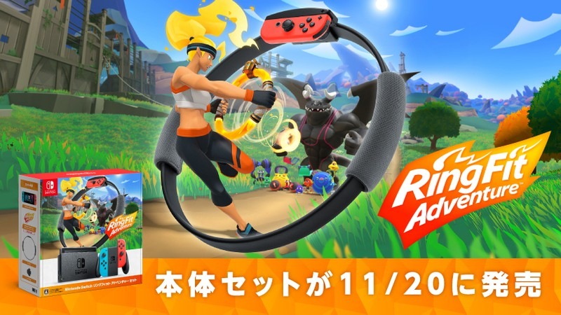 任天堂发布《健身环大冒险》同捆版NS 11月20日发