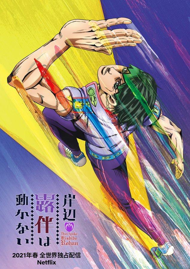 《海岸秀伴不动》的OVA将由Netflix独家发布