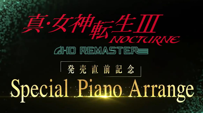 3个高清SP真女神重生纪念钢琴编排表演销售