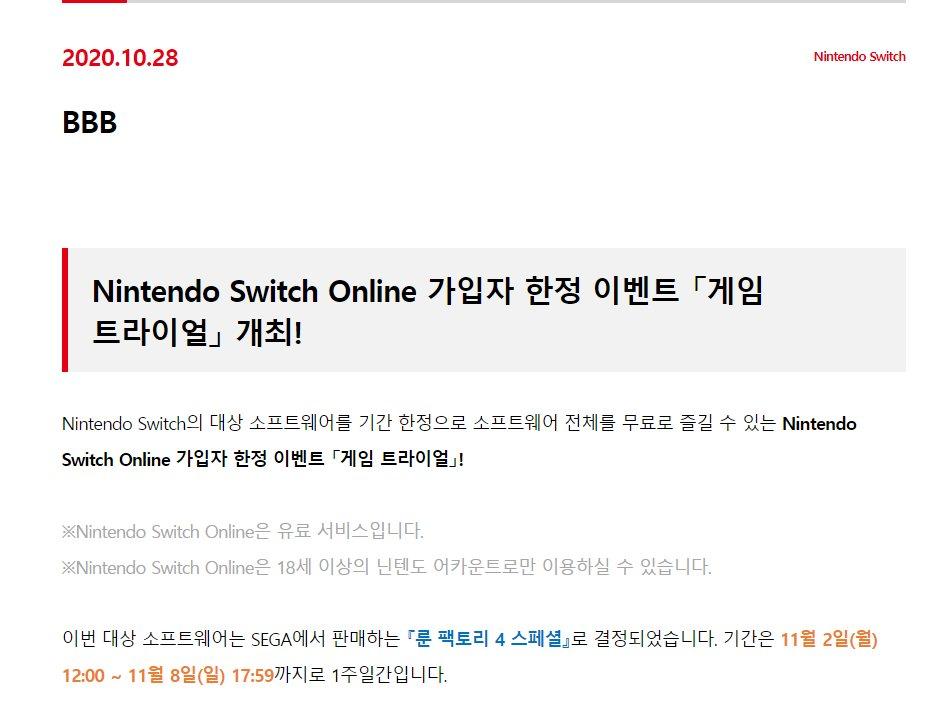 《塞尔达无双:灾厄启示录》或提供试玩版 能游