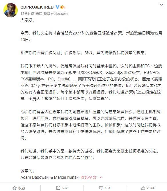 《赛博朋克2077》再次延期 现定于12月10日发行