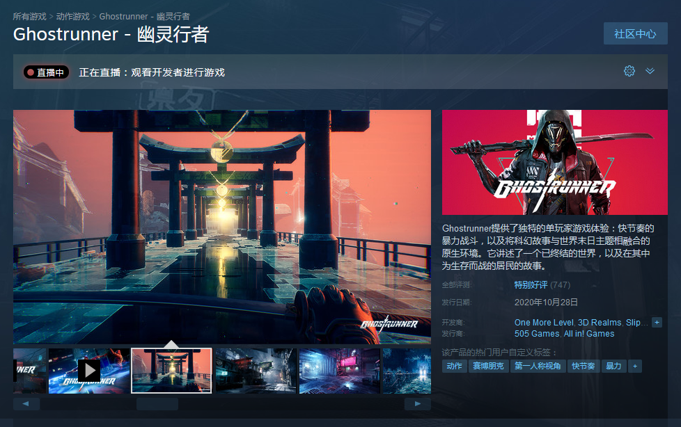 Steam《幽灵行者》特别好评:惊险刺激的源氏模拟