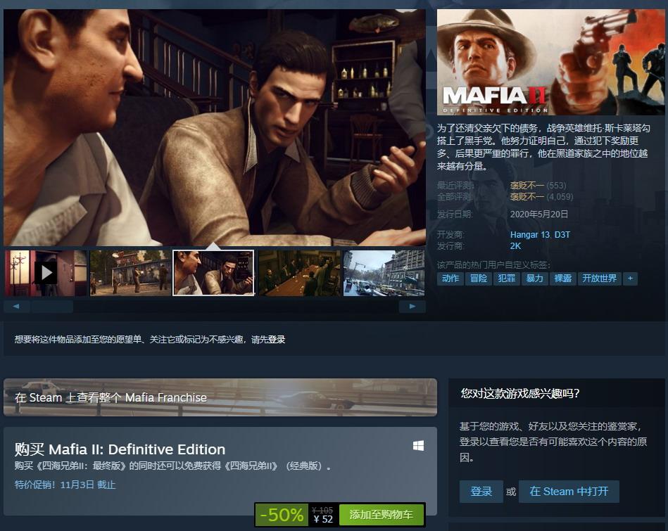 《四海兄弟2:最终版》Steam新史低特惠 仅售52元