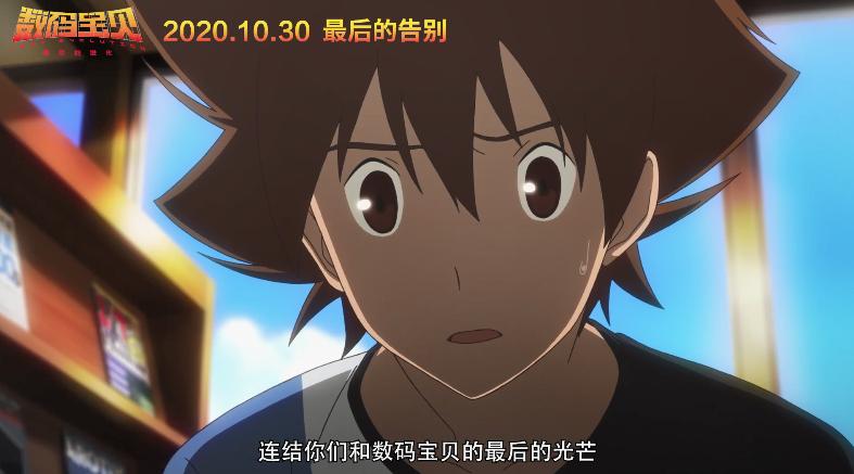 剧场版《数码宝贝:最后的进化》新中文预告公开 10月30日上映