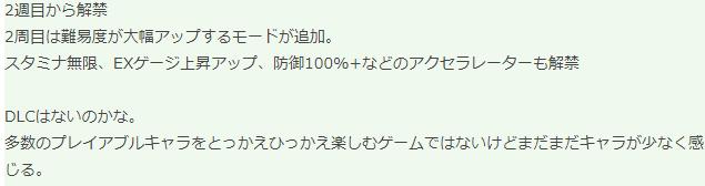 《假面骑士:英雄寻忆》新曝料 2周目难度提升或无DLC