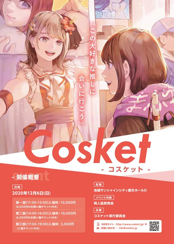 日本最大同人志即卖会C99年内无望 新Cosket于12月