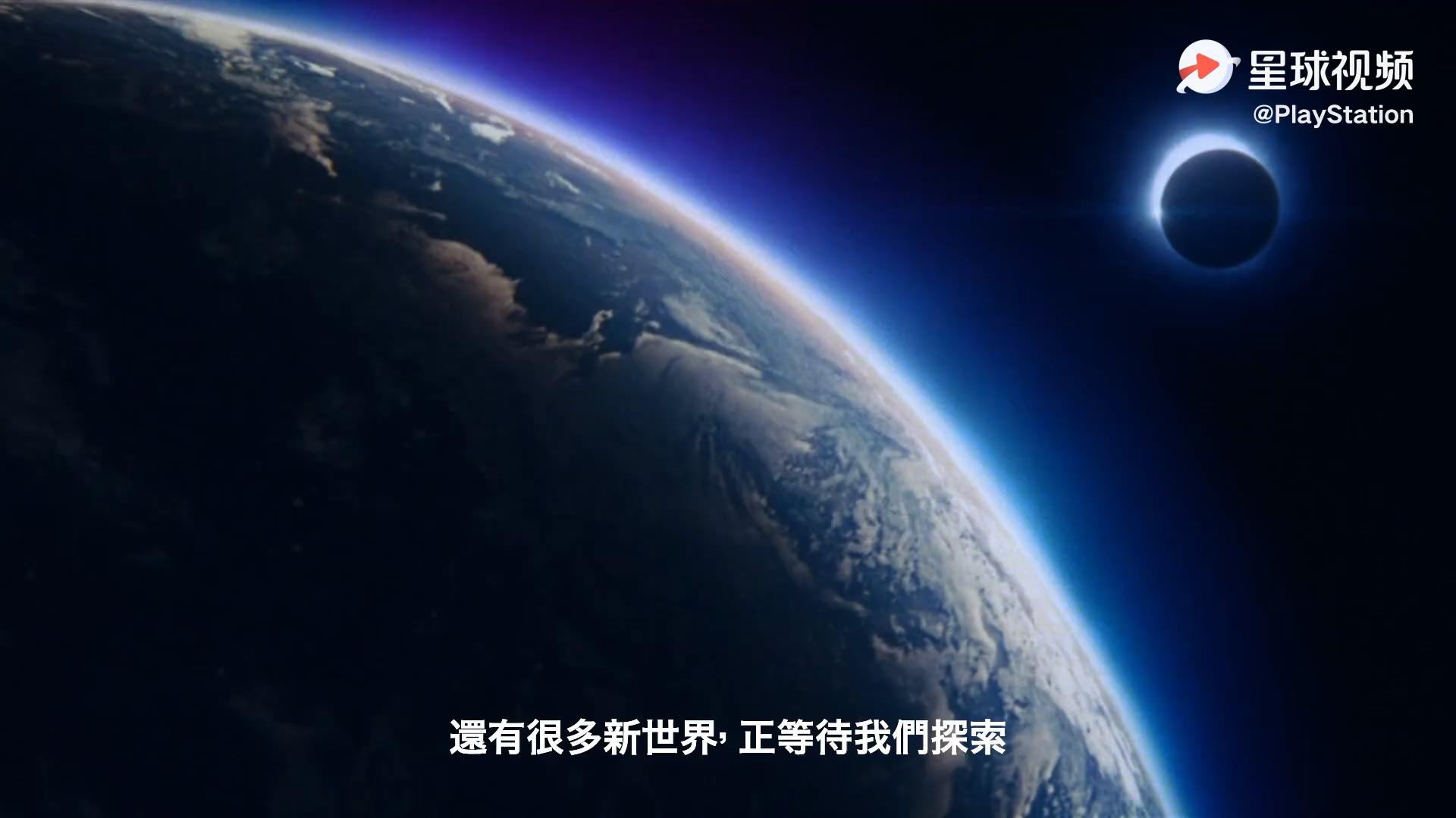 PS5上市宣传片公开 致敬突破极限的探险家们