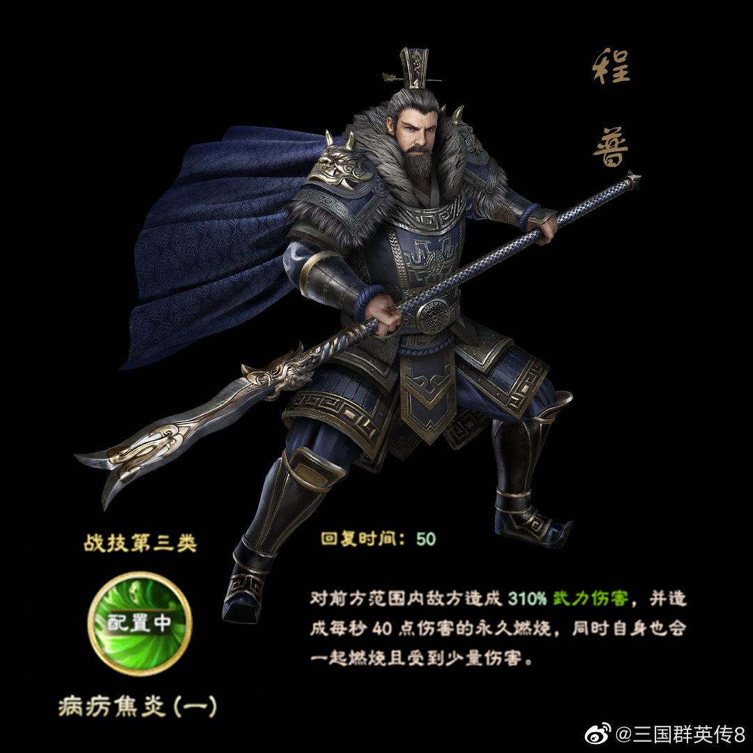 《三国群英传8》新武将立绘图曝光 公孙瓒和赵云亮相
