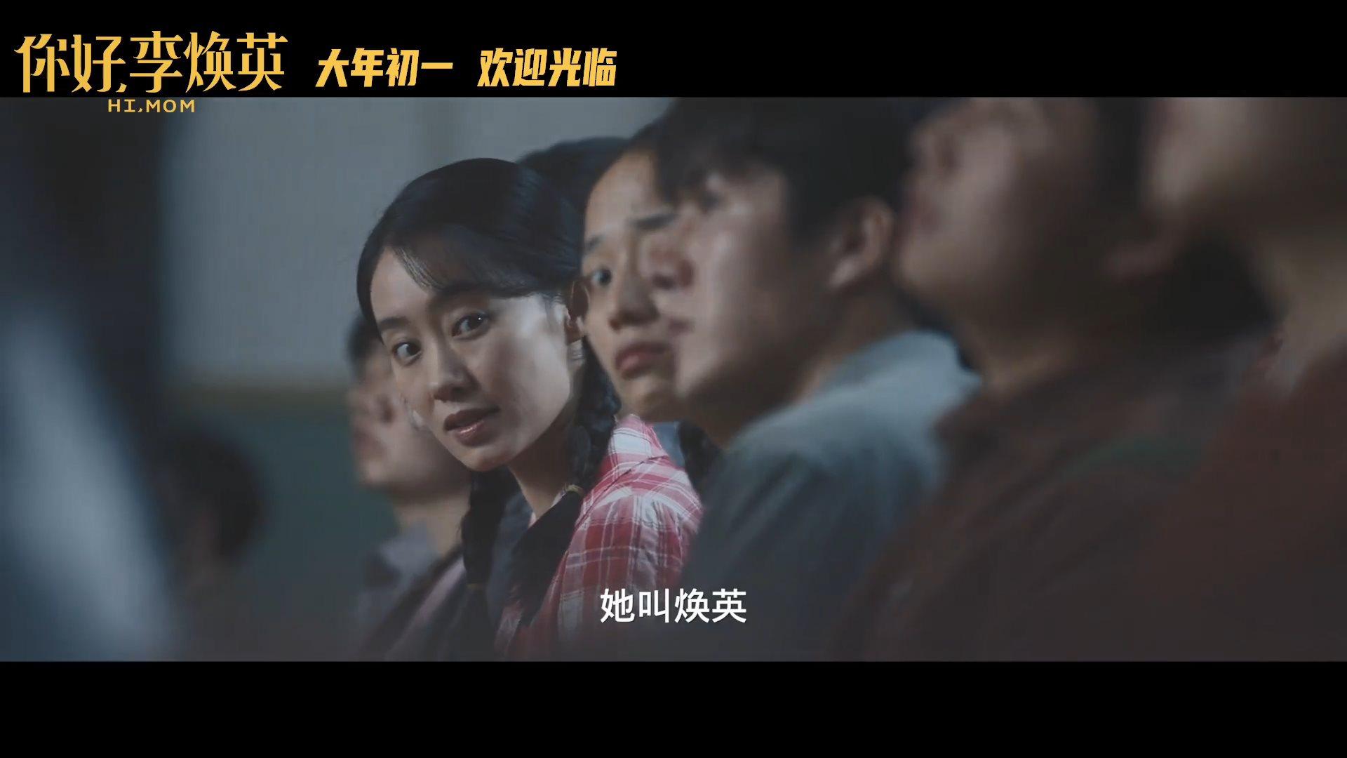 沈腾、贾玲《你好,李焕英》定档 大年初一上映播出