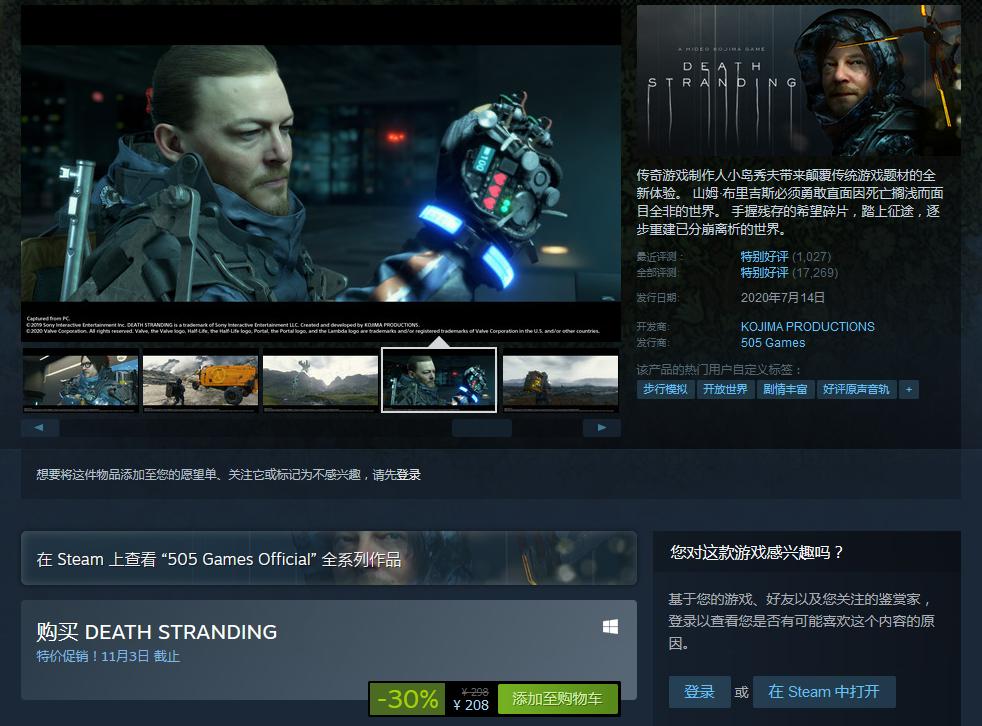 Steam《死亡搁浅》新史低价特惠 《只狼》也有优惠